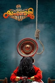 Kambhoji (2017) Malayalam Full Movie Watch Online Free