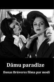 Dāmu paradīze 2015