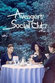 Poster Avengers Social Club 2017