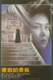 The Last Aristocrats (1989)