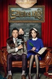 드라마의 제왕 2012