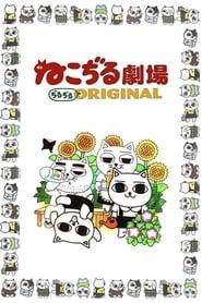 ねこぢる劇場 ぢるぢるORIGINAL 1999