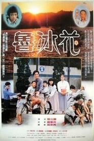 魯冰花 (1989)