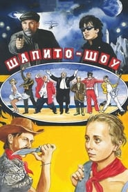 Shapito Show movie