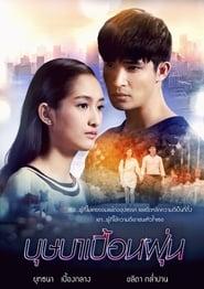 บุษบาเปื้อนฝุ่น ตอนที่ 1-11 พากย์ไทย HD 1080p