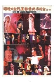 唱游大世界王菲香港演唱会98-99 1999