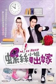 螺丝小姐要出嫁 2012