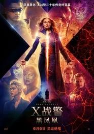 X战警:黑凤凰.Dark Phoenix.2019