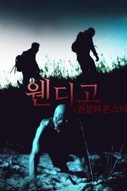 The Retreat -  - Azwaad Movie Database