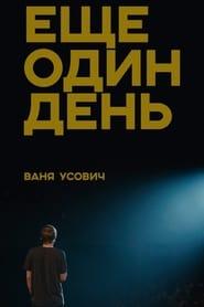 Vanya Usovich: Another Day