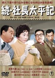 Zoku: President Taiheiki (1959)