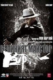 Великият майстор (2013)