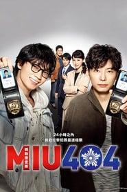 MIU404 poster