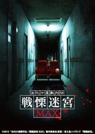 お化け屋敷列伝/戦慄迷宮MAX 2015