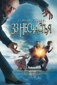 Lemony Snicket's A Series of Unfortunate Events - Mishaps. Misadventures. Mayhem. Oh Joy. - Azwaad Movie Database