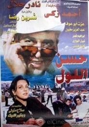 حسن اللول 1997