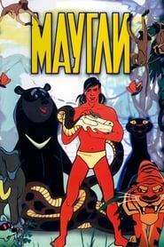 Маугли 1967