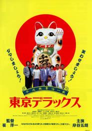 Heisei Musekinin-ikka: Tokyo De Luxe