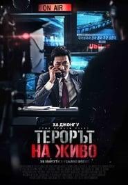 Терорът на живо (2013)