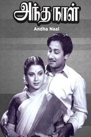 Andha Naal (1954)