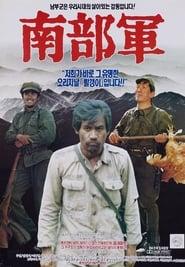 남부군 (1990)