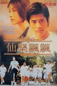 仙樂飄飄 1995