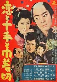 恋と十手と巾着切 1963