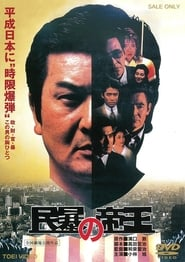民暴の帝王 1993