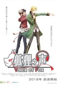 Kitsune no Koe: Temporada 1