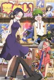 Poster Yume Tsukai 2006