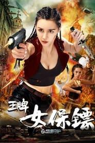 王牌女保镖之极速守护 (2021) YIFY