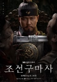Joseon Exorcist (2021)