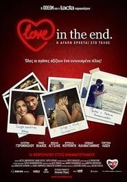 Η Αγάπη Έρχεται Στο Τέλος 2013