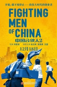 Fighting Men of China (2018) Openload Movies