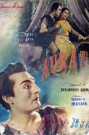Aurat 1953