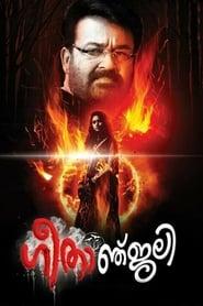 Geethanjali (2013) Hindi Dubbed