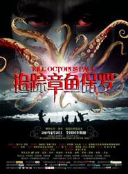 Kill Octopus Paul
