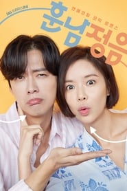 The Undateables / Handsome Guy and Jung-Eum