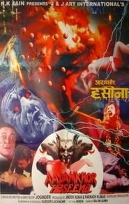 Aadamkhor Haseena 2002