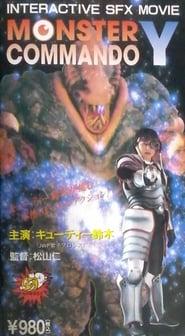Monster Commando Y 1995