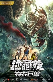 The Great Beast of Shennong (2020) poster