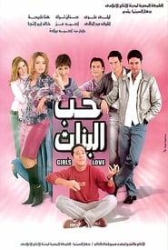 حب البنات 2004
