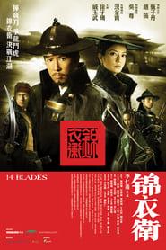 Jin Yi Wei (2010) 14 Blades