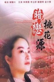 The Peach Blossom Land (1992)