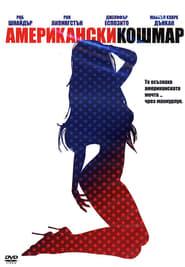 Американски кошмар (2008)