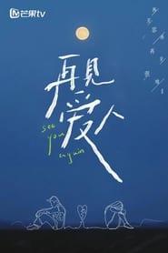 Watch 再见爱人 (2021)