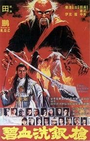 Bi xue si yin qiang 1980