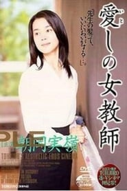 Itoshino Jokyoshi 2001