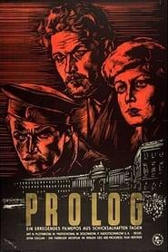 Пролог 1956