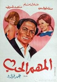 المهم الحب 1974